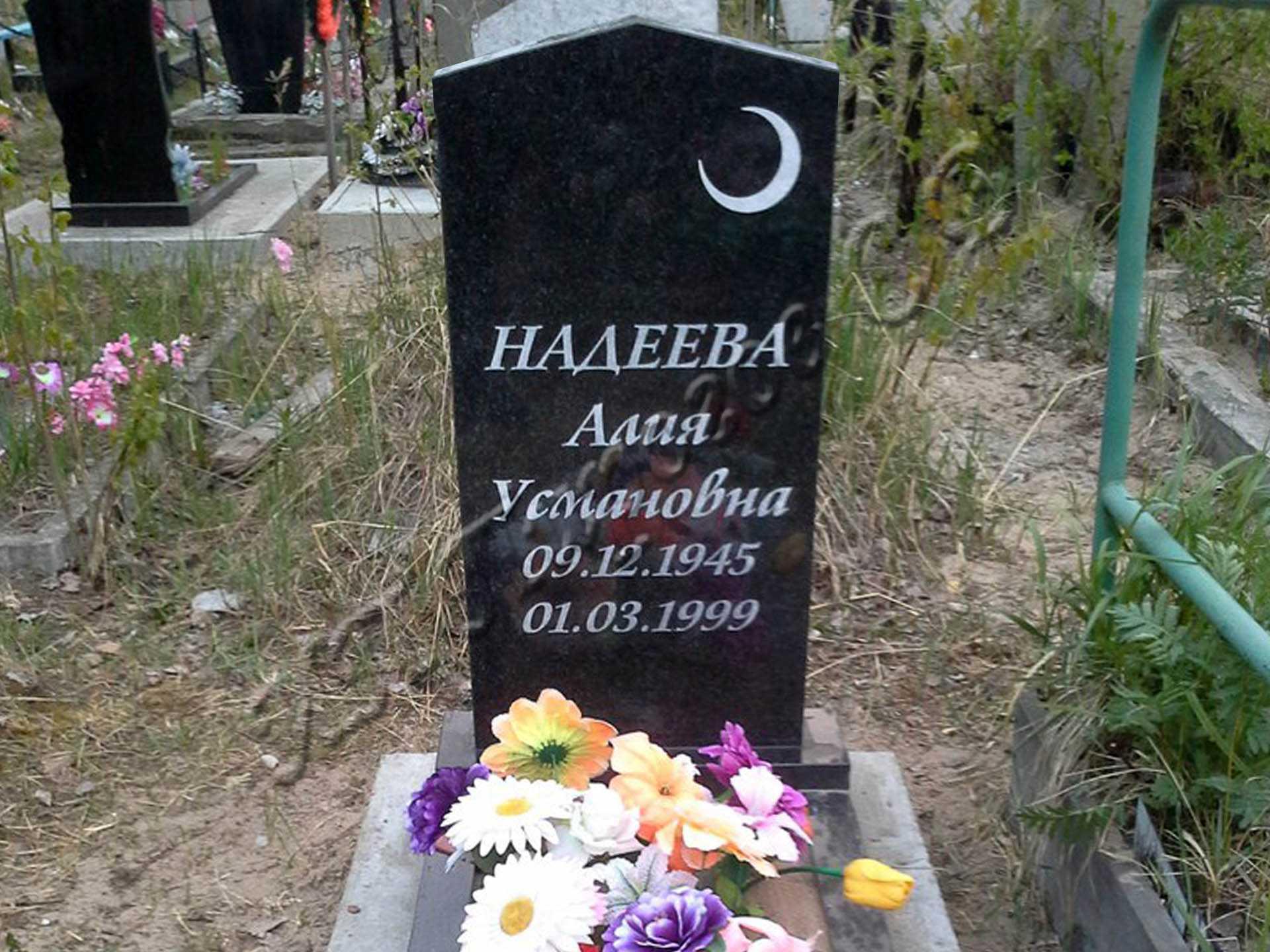 Эпитафии на памятник из корана на арабском недорогие памятники на кладбище Восточный